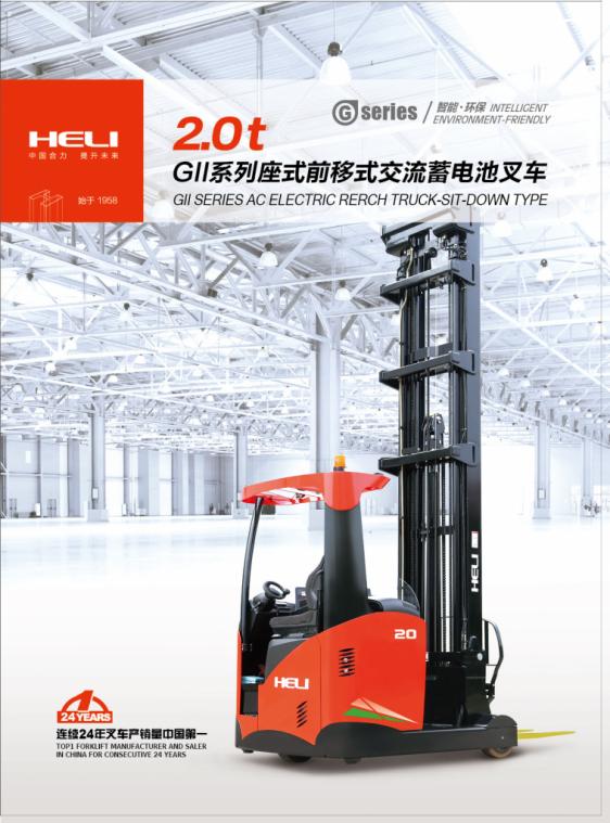 xe nâng điện reach truck heli 2 tấn